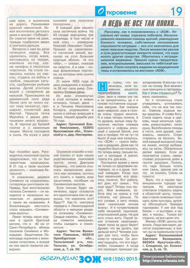 Вестник ЗОЖ №8 (526) 2015 страница 19