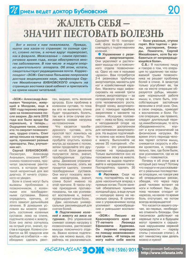 Вестник ЗОЖ №8 (526) 2015 страница 20