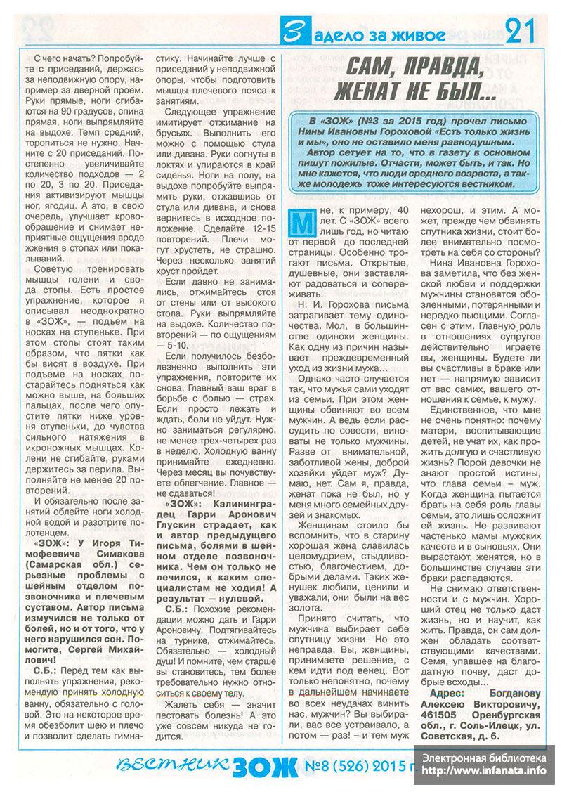 Вестник ЗОЖ №8 (526) 2015 страница 21