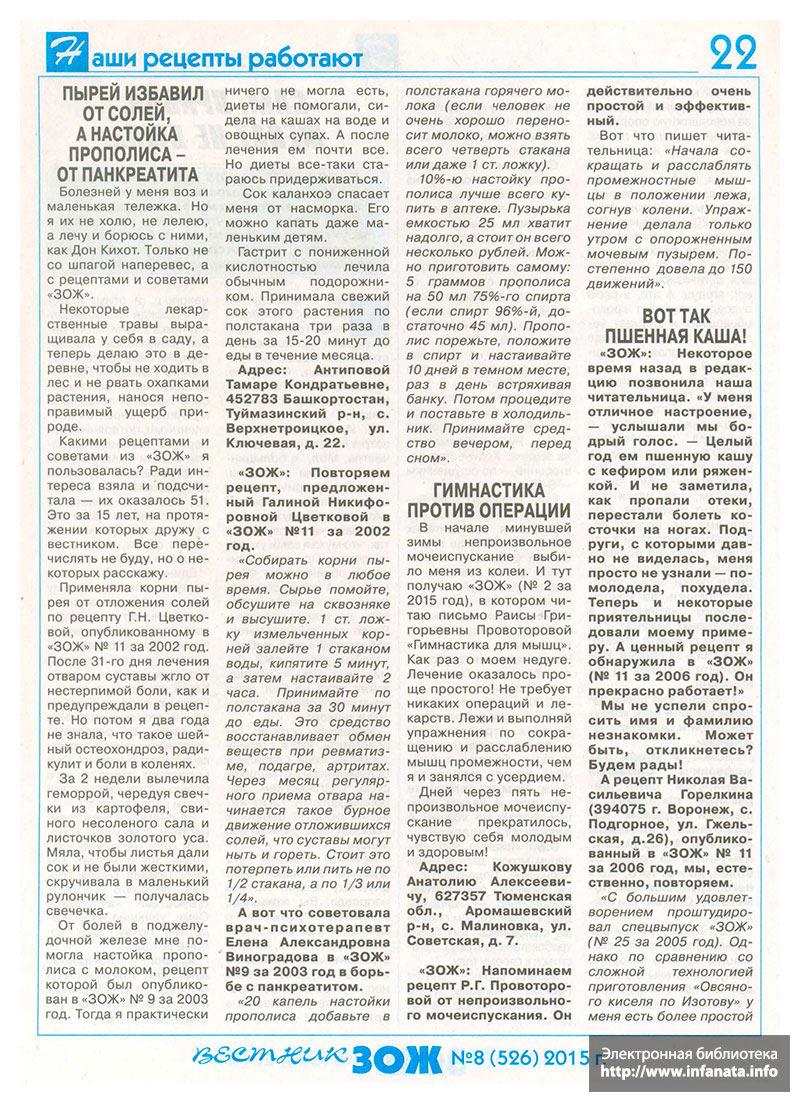 Вестник ЗОЖ №8 (526) 2015 страница 22
