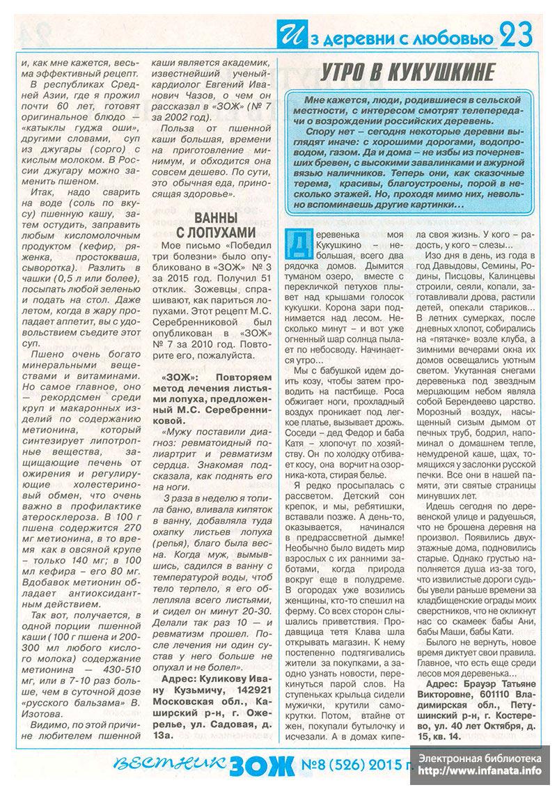 Вестник ЗОЖ №8 (526) 2015 страница 23