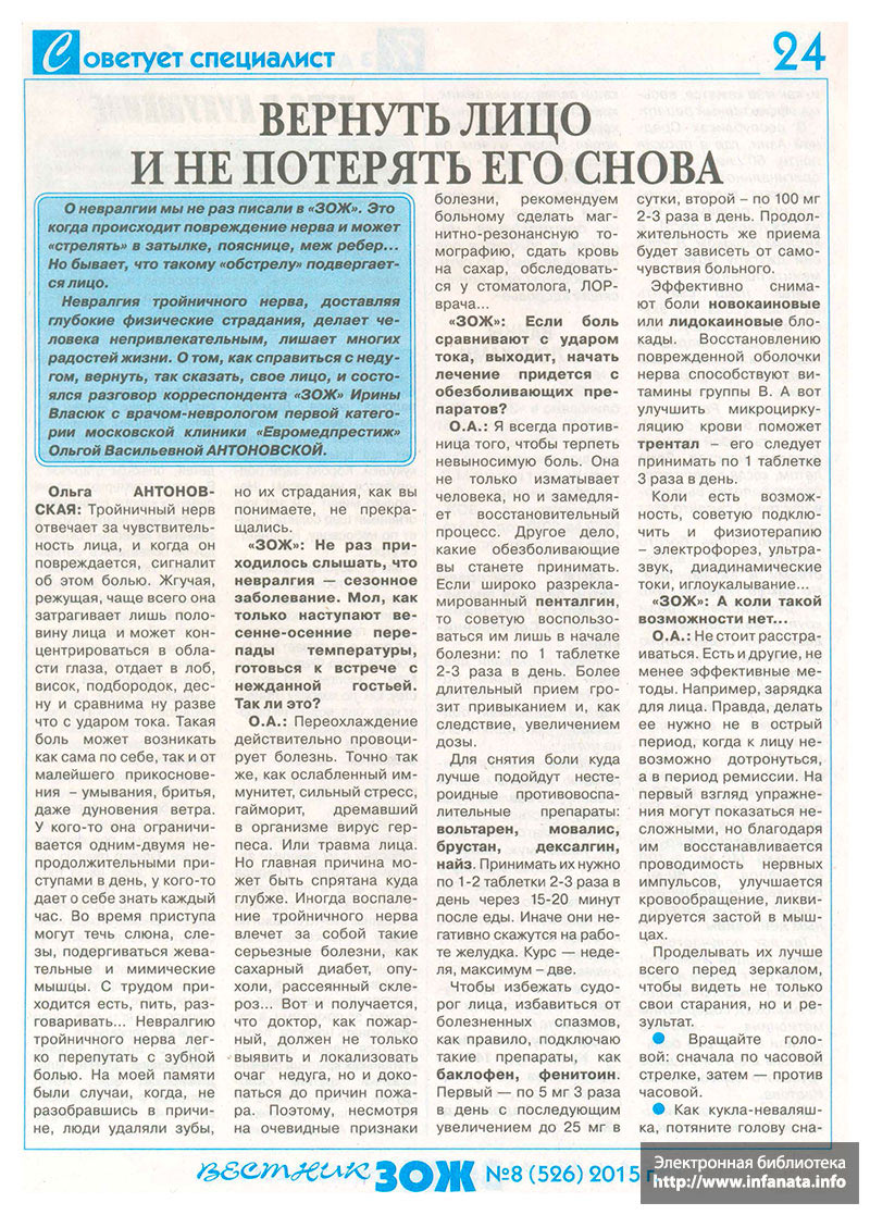Вестник ЗОЖ №8 (526) 2015 страница 24