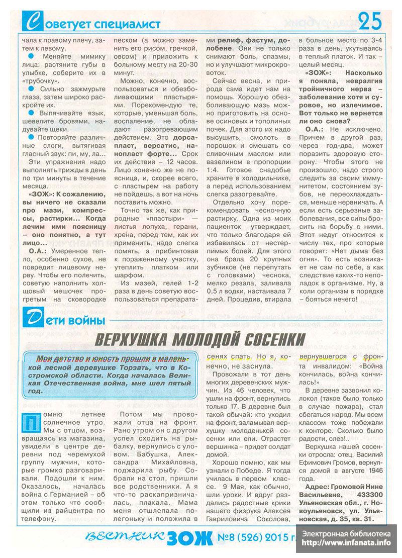 Вестник ЗОЖ №8 (526) 2015 страница 25