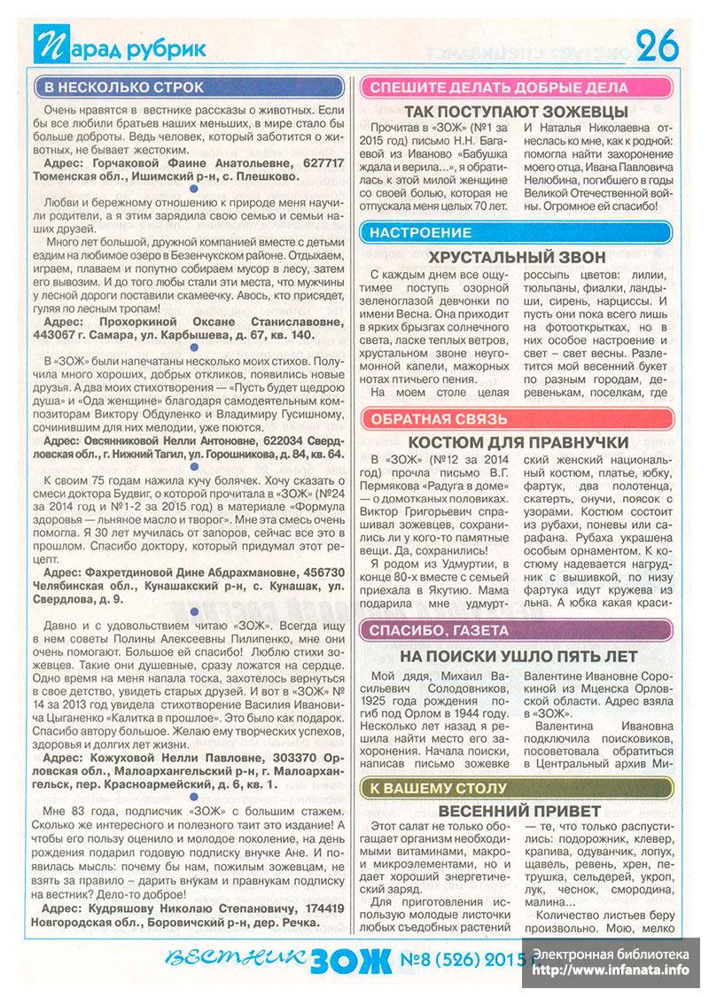 Вестник ЗОЖ №8 (526) 2015 страница 26