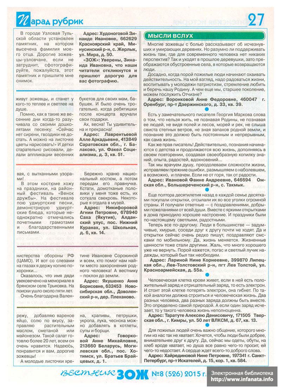Вестник ЗОЖ №8 (526) 2015 страница 27