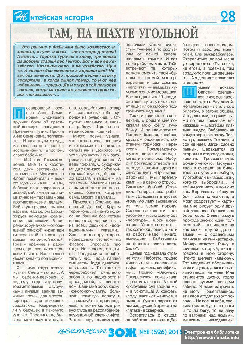 Вестник ЗОЖ №8 (526) 2015 страница 28