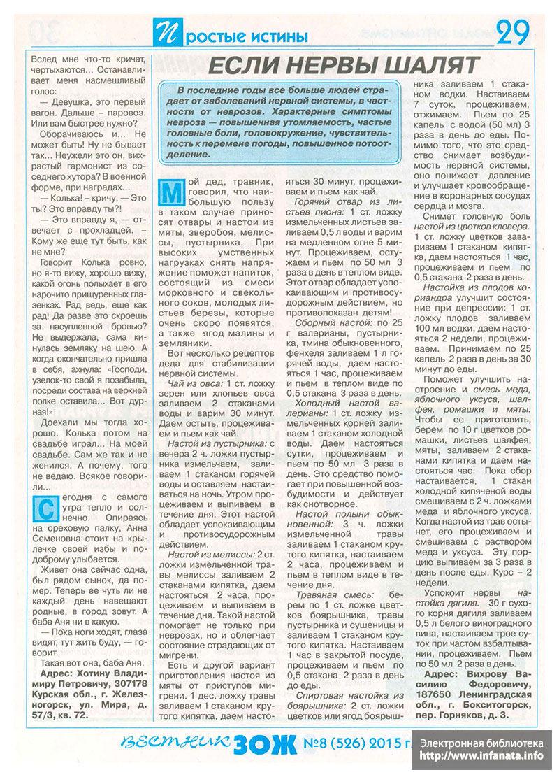 Вестник ЗОЖ №8 (526) 2015 страница 29