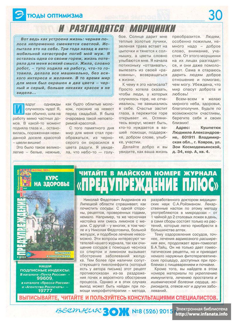 Вестник ЗОЖ №8 (526) 2015 страница 30