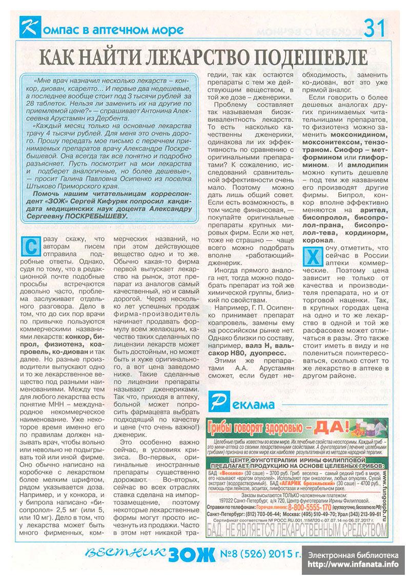 Вестник ЗОЖ №8 (526) 2015 страница 31