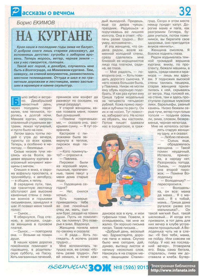 Вестник ЗОЖ №8 (526) 2015 страница 32