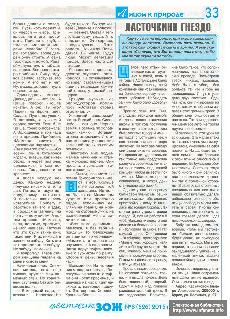 Вестник ЗОЖ №8 (526) 2015 страница 33
