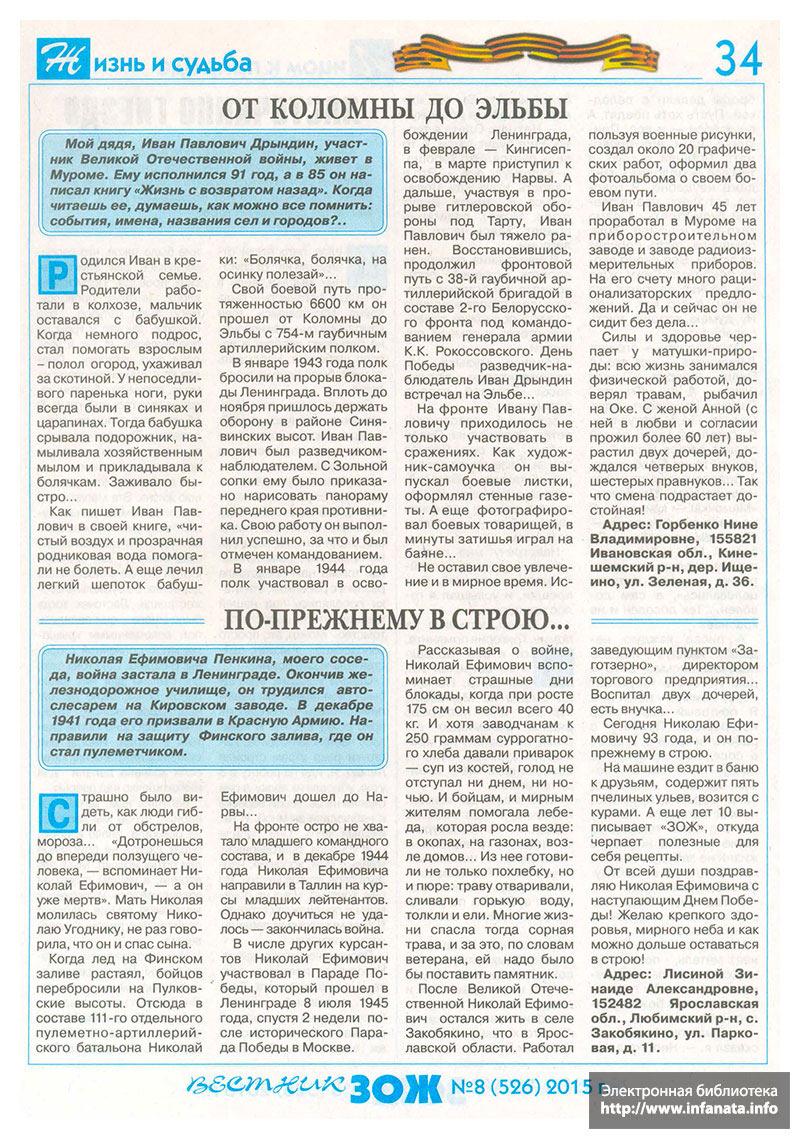 Вестник ЗОЖ №8 (526) 2015 страница 34