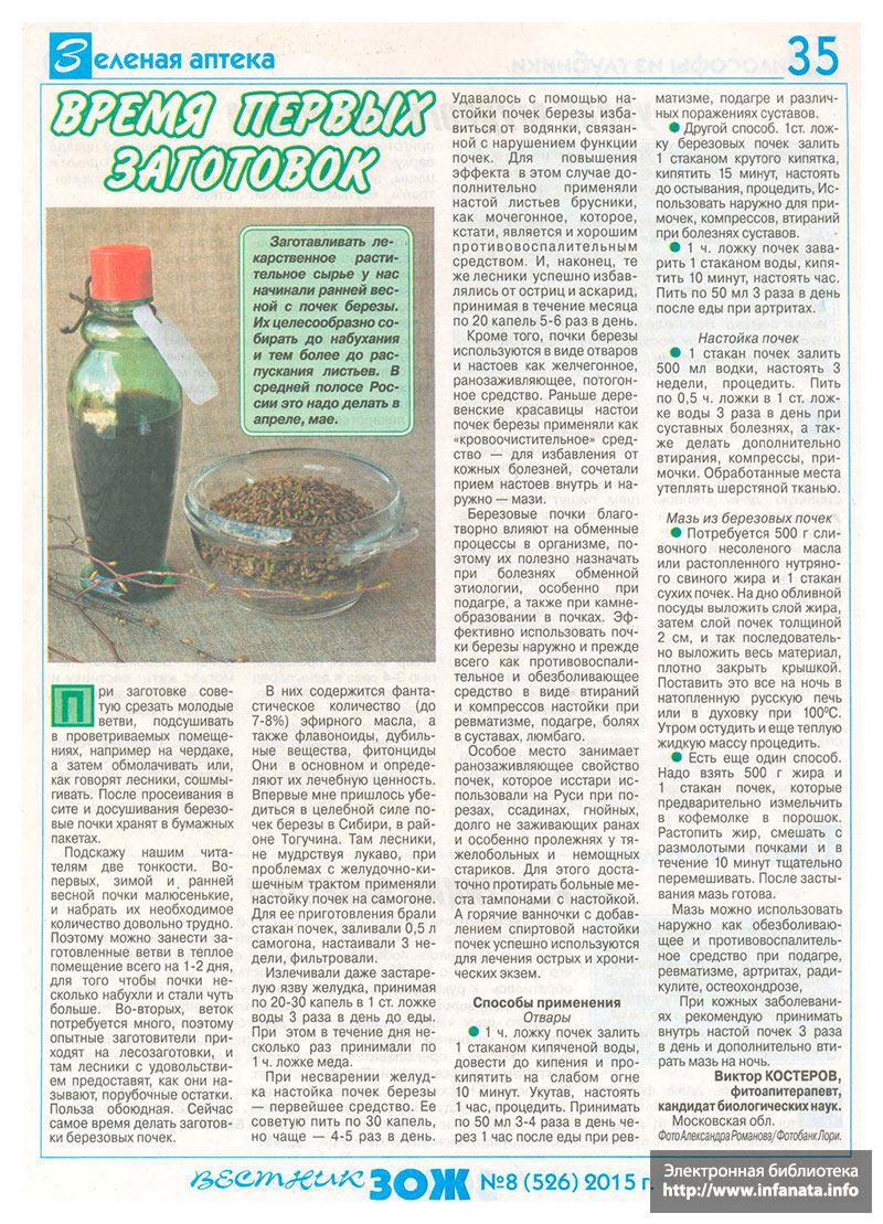 Вестник ЗОЖ №8 (526) 2015 страница 35