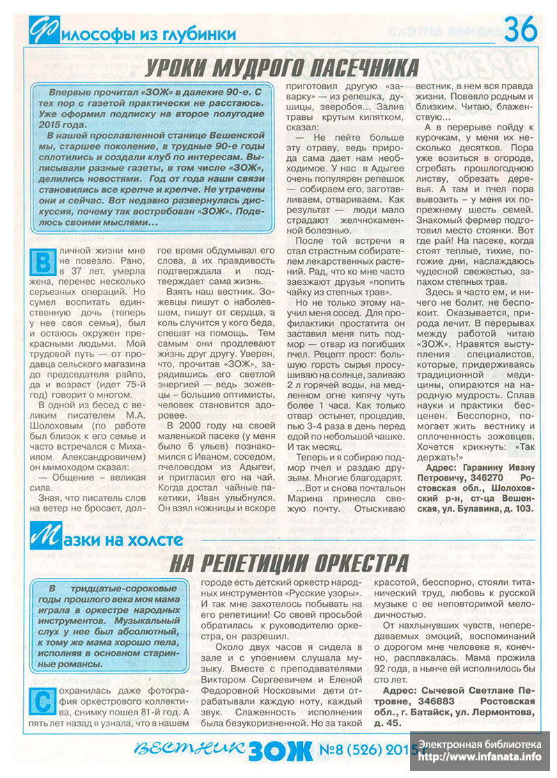 Вестник ЗОЖ №8 (526) 2015 страница 36
