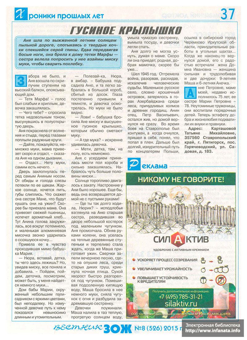 Вестник ЗОЖ №8 (526) 2015 страница 37