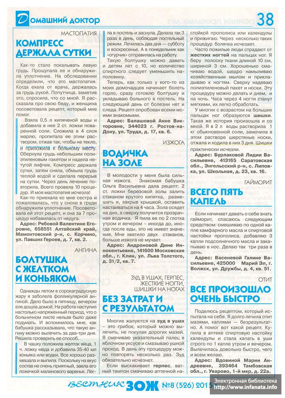 Вестник ЗОЖ №8 (526) 2015 страница 38