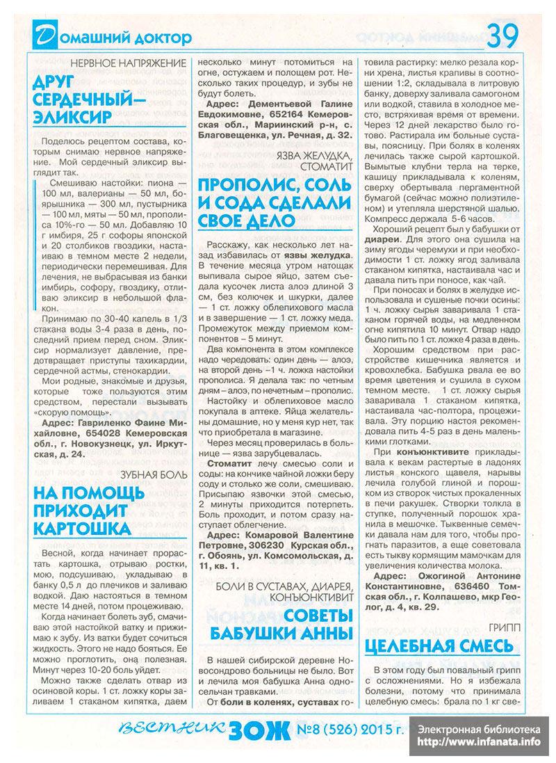 Вестник ЗОЖ №8 (526) 2015 страница 39