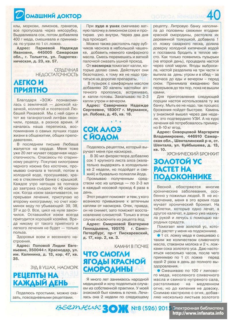 Вестник ЗОЖ №8 (526) 2015 страница 40