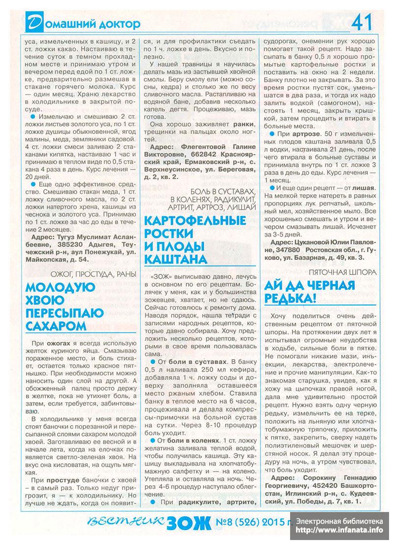 Вестник ЗОЖ №8 (526) 2015 страница 41