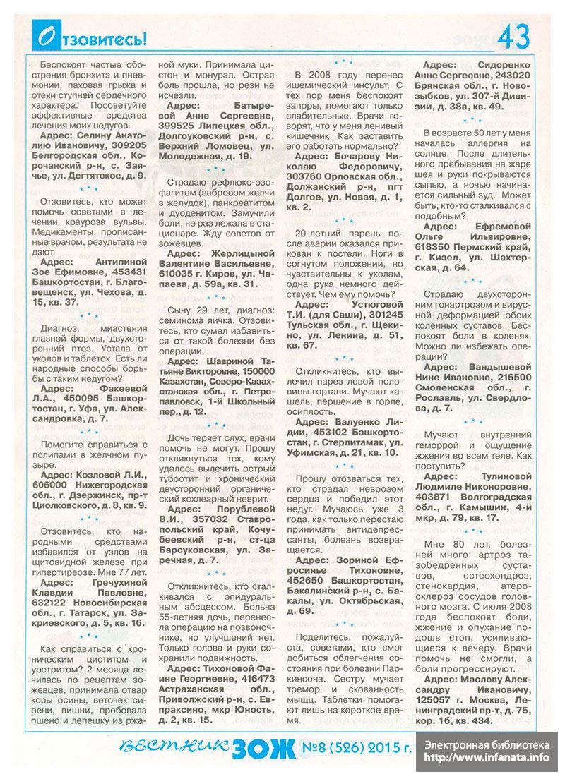 Вестник ЗОЖ №8 (526) 2015 страница 43