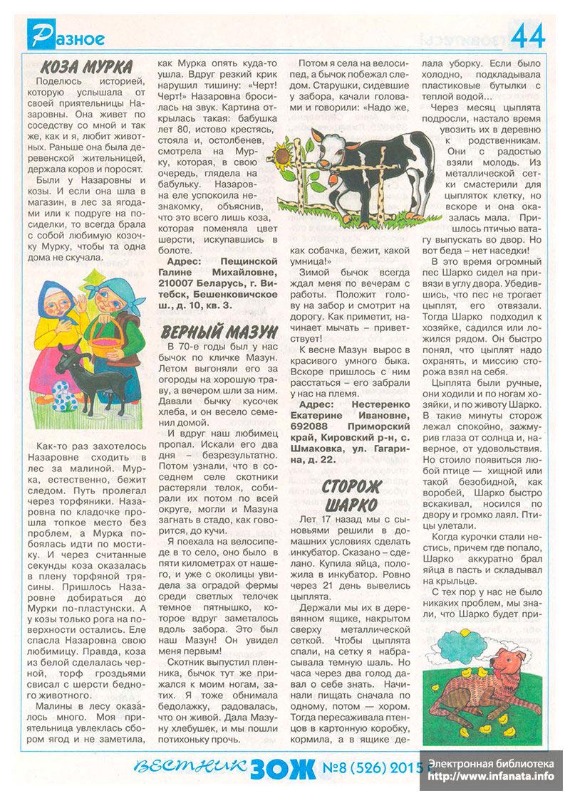 Вестник ЗОЖ №8 (526) 2015 страница 44