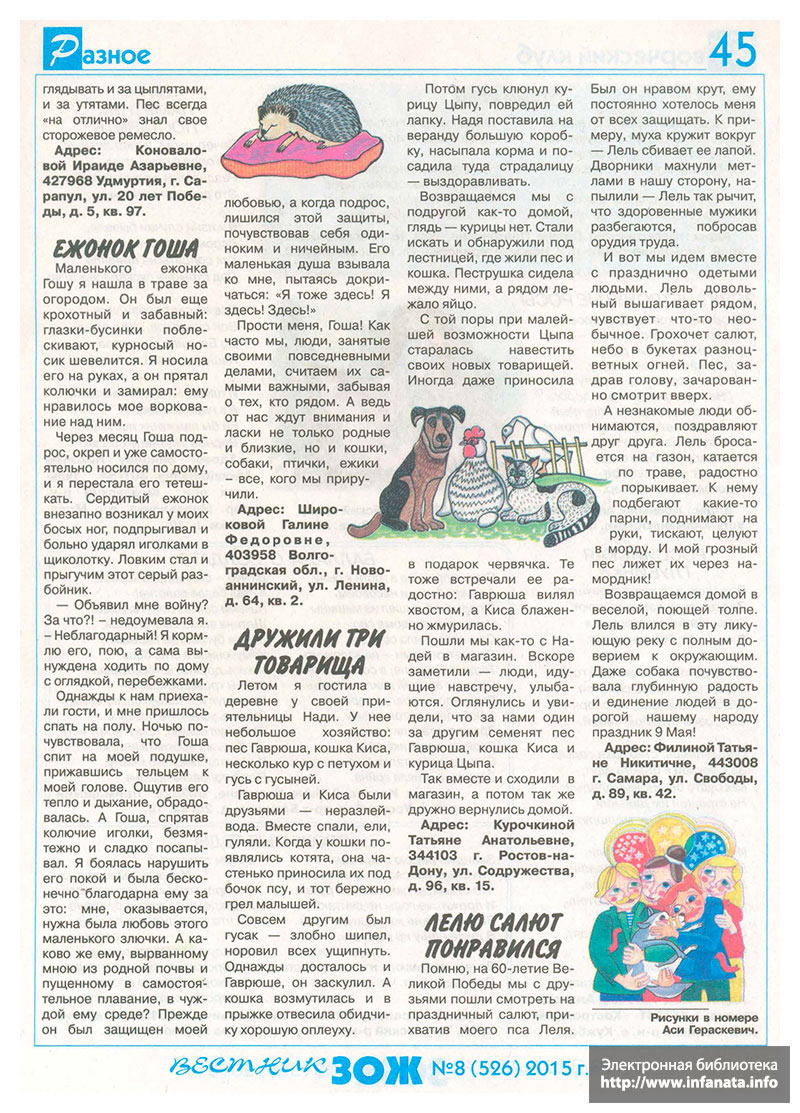 Вестник ЗОЖ №8 (526) 2015 страница 45