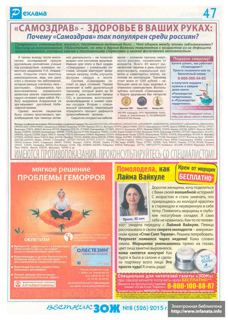 Вестник ЗОЖ №8 (526) 2015 страница 47