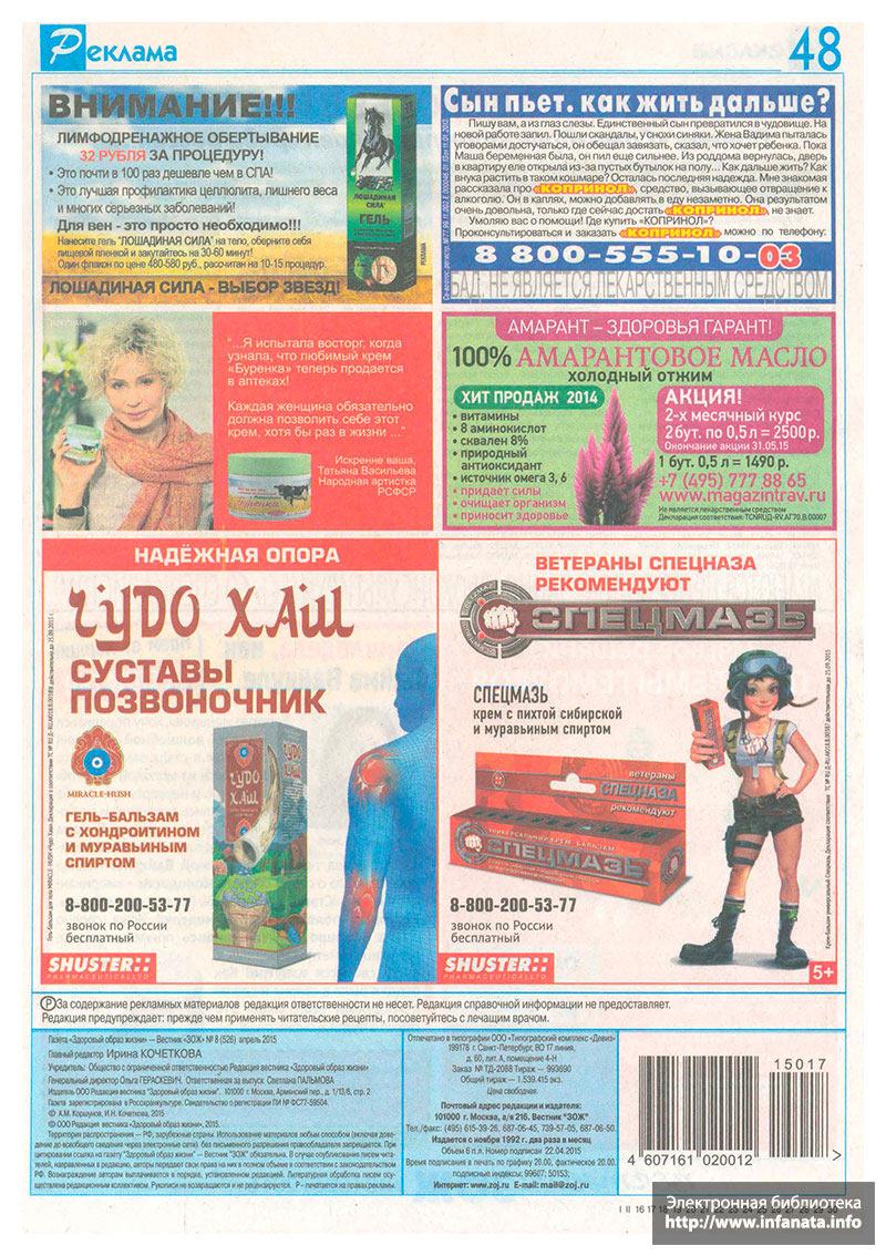 Вестник ЗОЖ №8 (526) 2015 страница 48