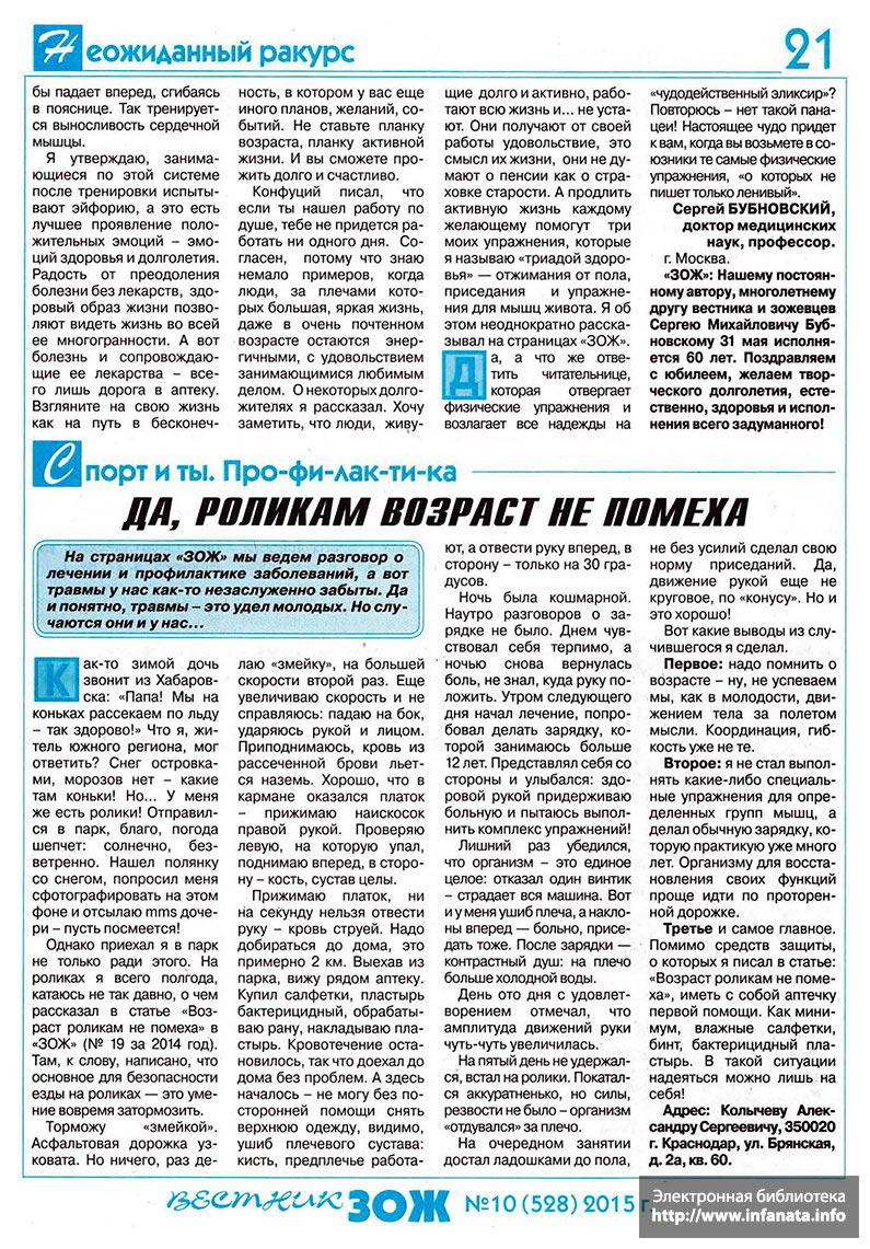 вестник зож лечение от паразитов