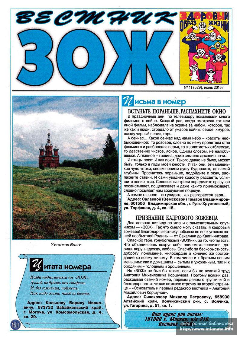 Вестник ЗОЖ №11 (529) 2015 страница 1